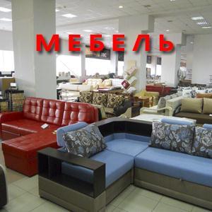 Магазины мебели Гуниба